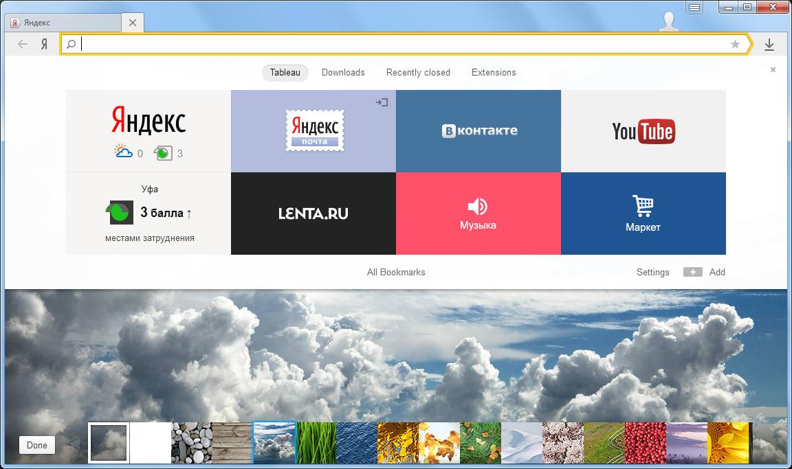 Yandex Browser 17.11.1.988